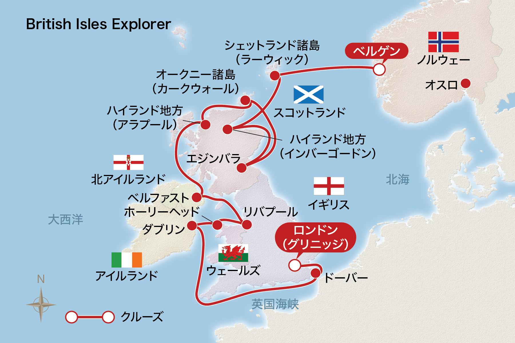 ブリテン諸島探訪 -British Isles Explorer- – オーシャンドリーム